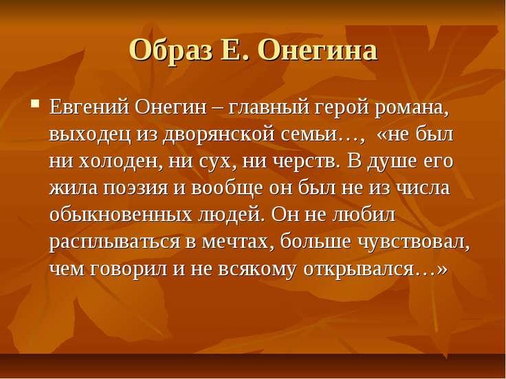 Образ Е. Онегина Евгений Онегин – главный герой романа, выходец из дворянской...