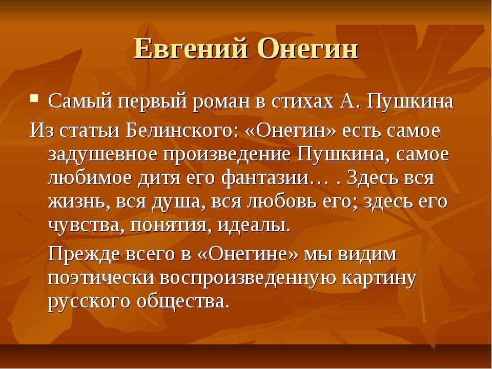 Евгений Онегин Самый первый роман в стихах А. Пушкина Из статьи Белинского: «...