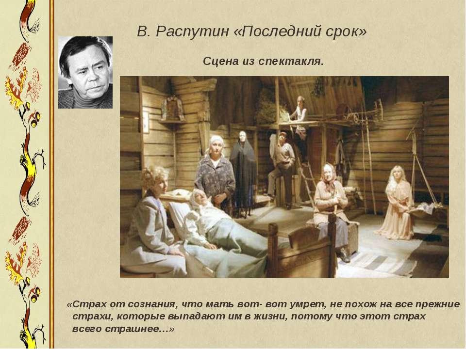 В. Распутин «Последний срок» Сцена из спектакля. «Страх от сознания, что мать...