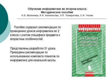 Обучение информатике во втором классе. Методическое пособие Н.В. Матвеева, Н....