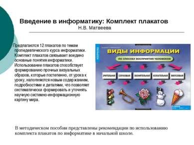 Введение в информатику: Комплект плакатов Н.В. Матвеева Предлагаются 12 плака...