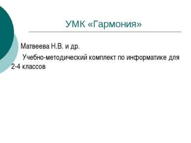 УМК «Гармония» Матвеева Н.В. и др. Учебно-методический комплект по информатик...