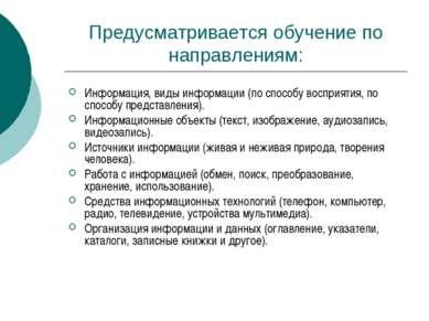 Предусматривается обучение по направлениям: Информация, виды информации (по с...