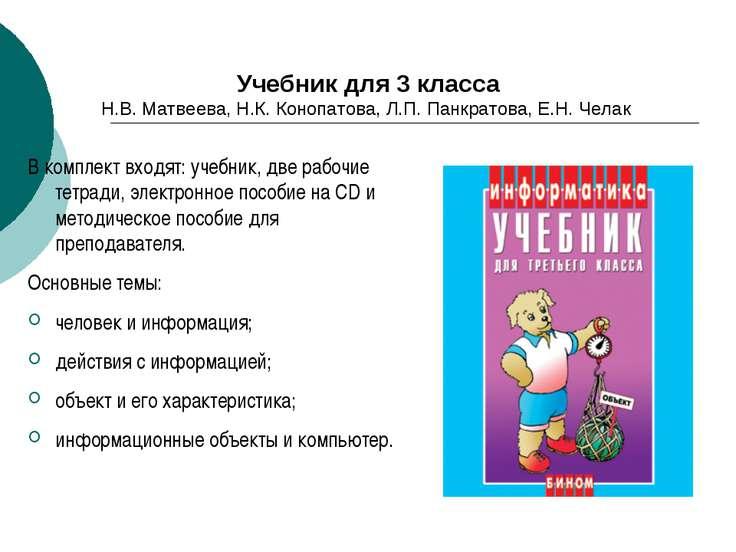 Учебник для 3 класса Н.В. Матвеева, Н.К. Конопатова, Л.П. Панкратова, Е.Н. Че...