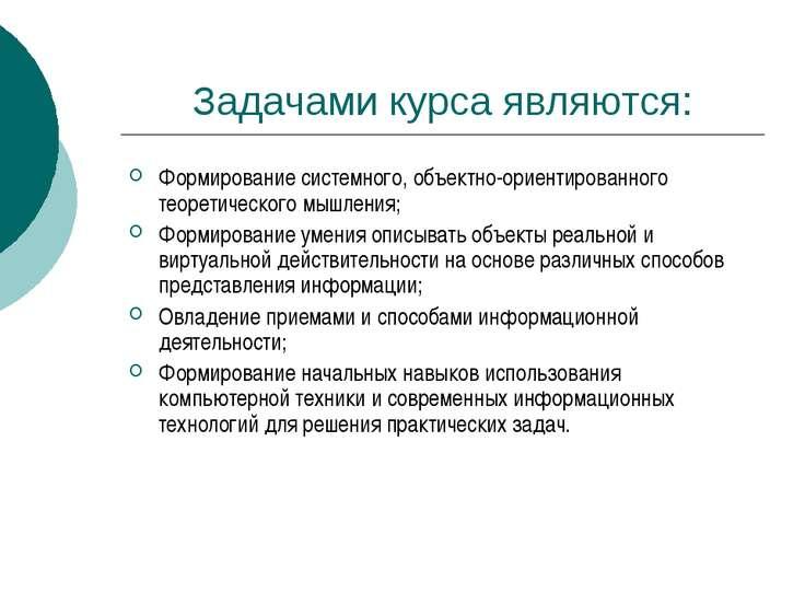 Задачами курса являются: Формирование системного, объектно-ориентированного т...