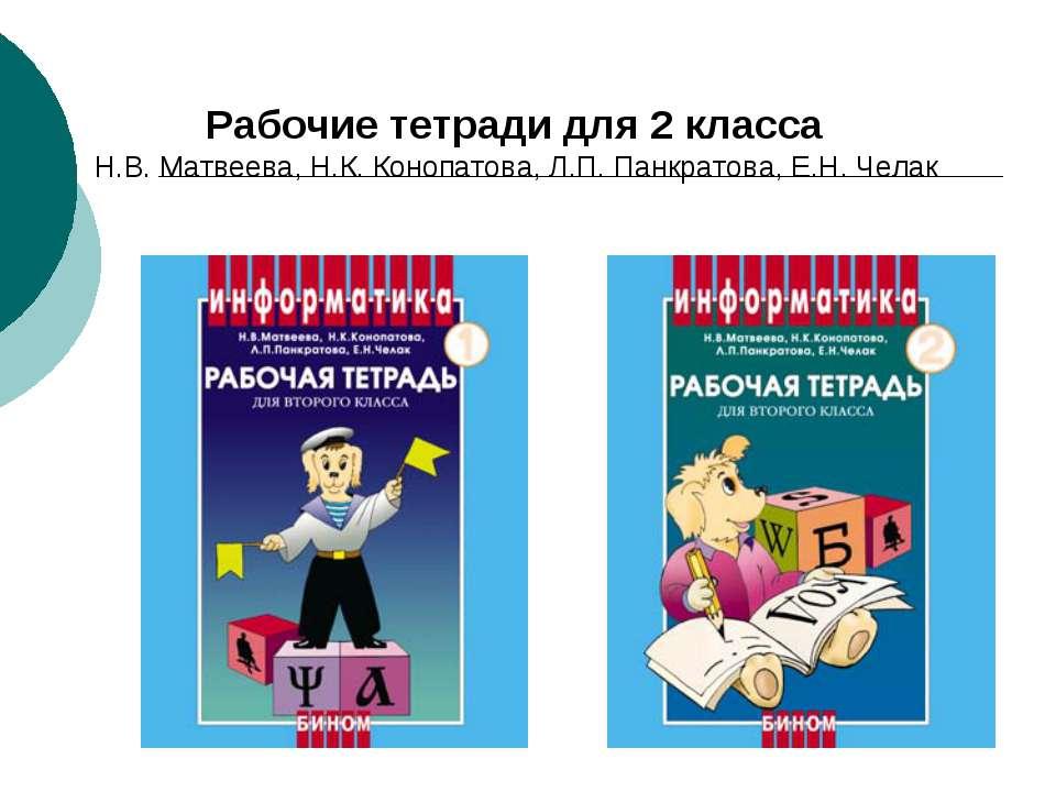 Рабочие тетради для 2 класса Н.В. Матвеева, Н.К. Конопатова, Л.П. Панкратова,...