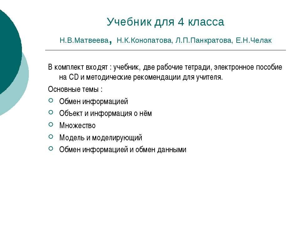 Учебник для 4 класса Н.В.Матвеева, Н.К.Конопатова, Л.П.Панкратова, Е.Н.Челак ...