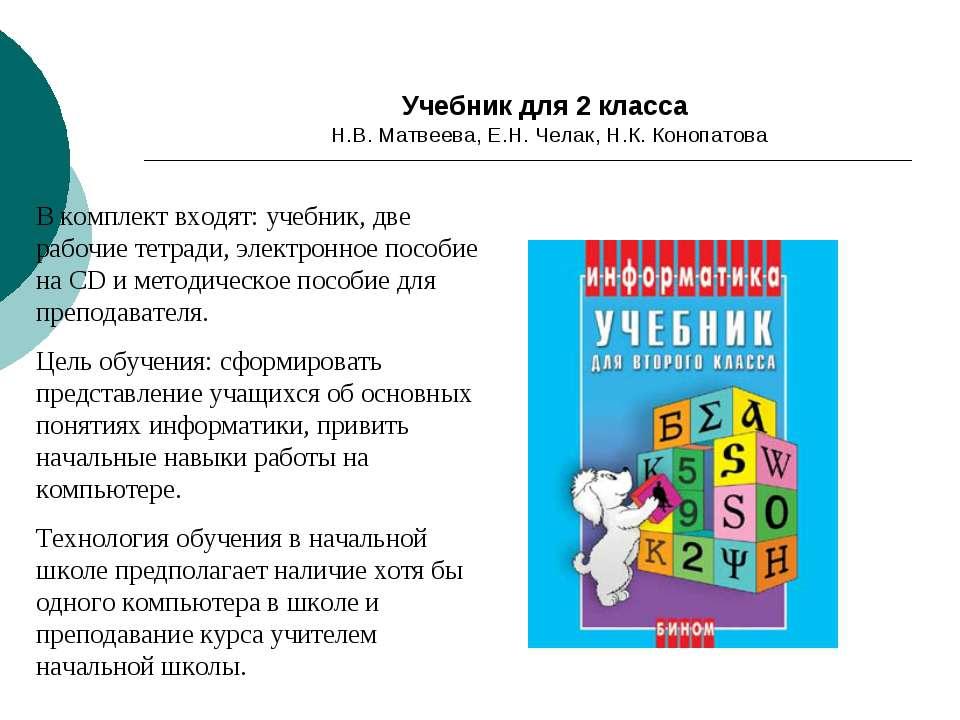 Учебник для 2 класса Н.В. Матвеева, Е.Н. Челак, Н.К. Конопатова В комплект вх...