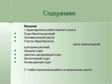 Содержание Введение I. Характеристика учебно-опытного участка Отдел биологии ...