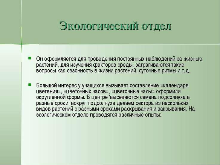 Экологический отдел Он оформляется для проведения постоянных наблюдений за жи...