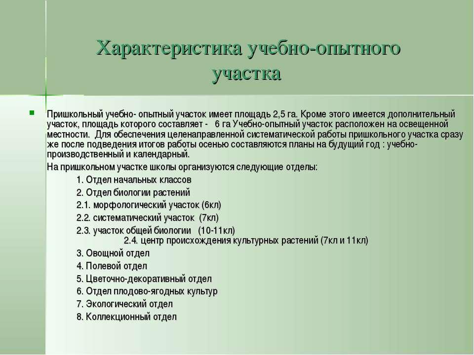 Характеристика учебно-опытного участка Пришкольный учебно- опытный участок им...