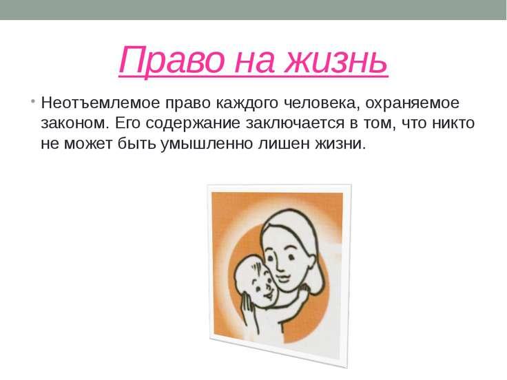 Право на жизнь Неотъемлемое право каждого человека, охраняемое законом. Его с...