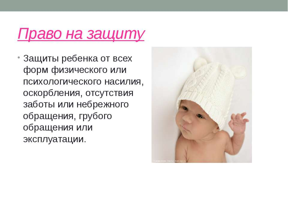 Право на защиту Защиты ребенка от всех форм физического или психологического ...