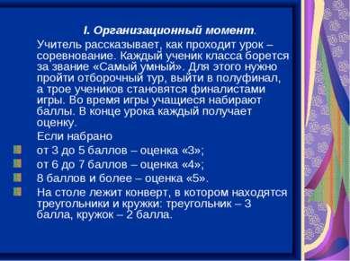 I. Организационный момент. Учитель рассказывает, как проходит урок – соревнов...