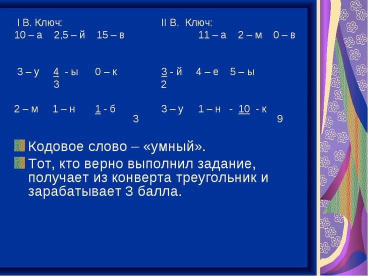 I В. Ключ: II В. Ключ: 10 – а 2,5 – й 15 – в 11 – а 2 – м 0 – в 3 – у 4 - ы 0...