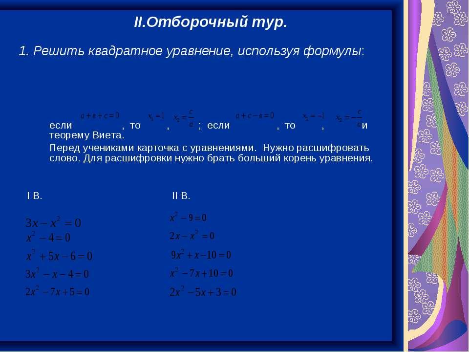 II.Отборочный тур. 1. Решить квадратное уравнение, используя формулы: если , ...