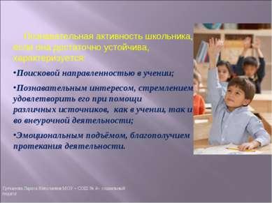 Познавательная активность школьника, если она достаточно устойчива, характери...