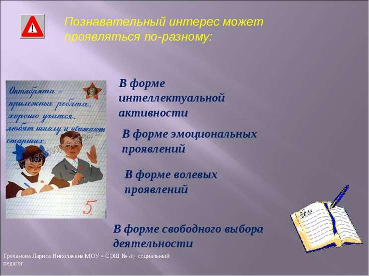 Познавательный интерес может проявляться по-разному: В форме интеллектуальной...