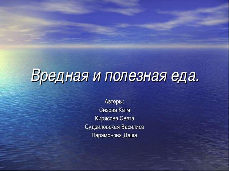 Вредная и полезная еда. Авторы: Сизова Катя Кирясова Света Судзиловская Васил...