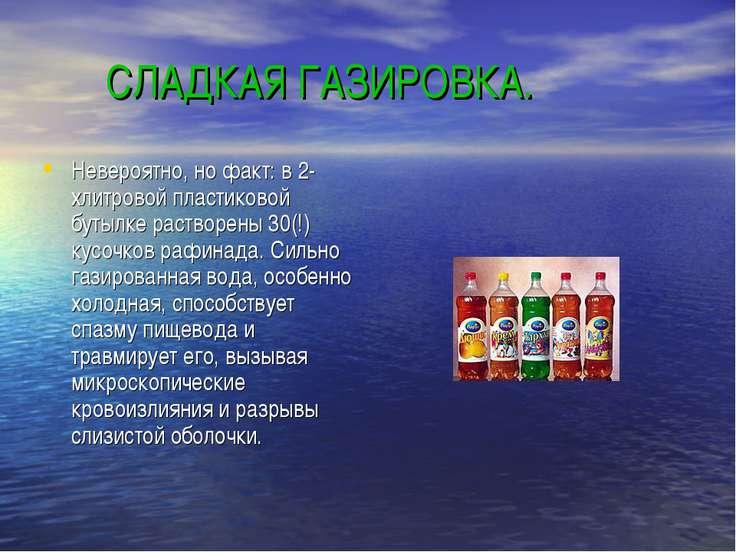 СЛАДКАЯ ГАЗИРОВКА. Невероятно, но факт: в 2-хлитровой пластиковой бутылке рас...