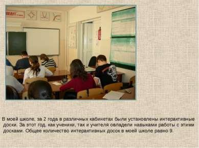 В моей школе, за 2 года в различных кабинетах были установлены интерактивные ...
