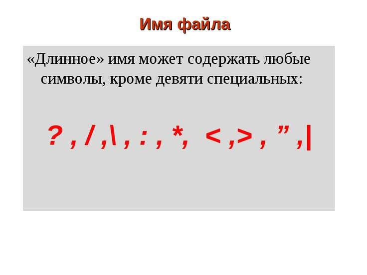Имя файла «Длинное» имя может содержать любые символы, кроме девяти специальн...