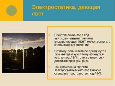 Электростатика, дающая свет Электрическое поле под высоковольтными линиями эл...