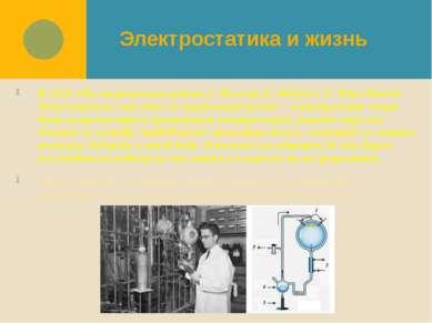Электростатика и жизнь В 1953 году американские учёные С. Миллер (S. Miller) ...