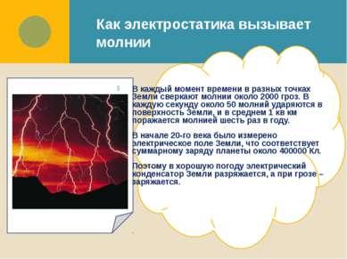 Как электростатика вызывает молнии В каждый момент времени в разных точках Зе...