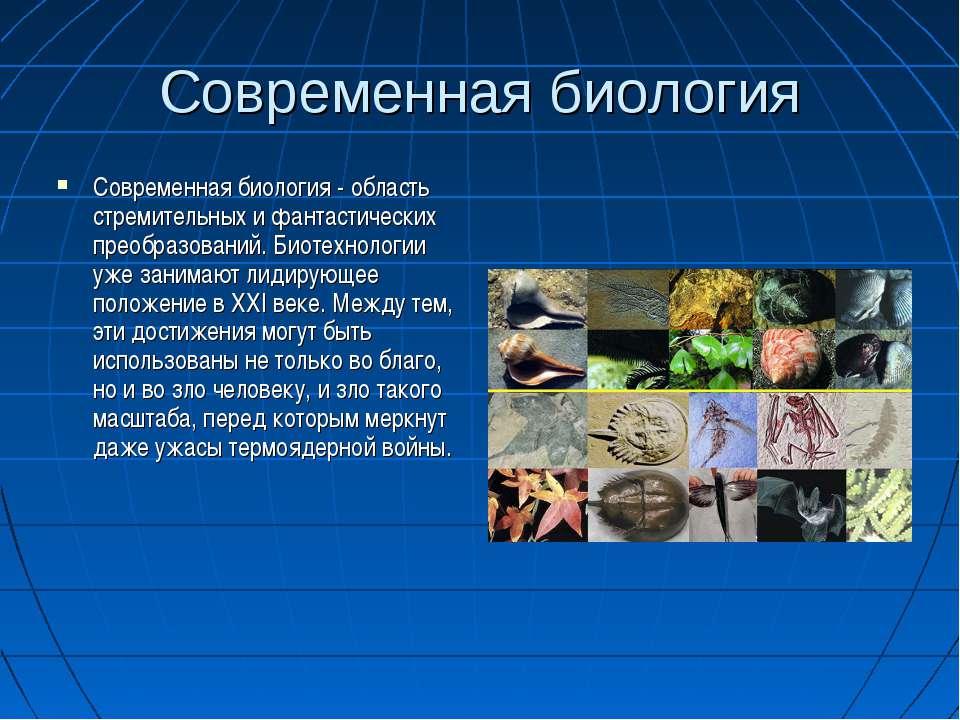 Современная биология Современная биология - область стремительных и фантастич...