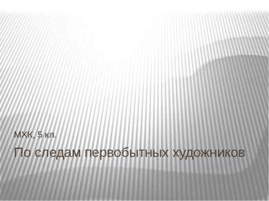 По следам первобытных художников МХК, 5 кл.