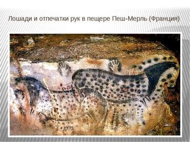 Лошади и отпечатки рук в пещере Пеш-Мерль (Франция)
