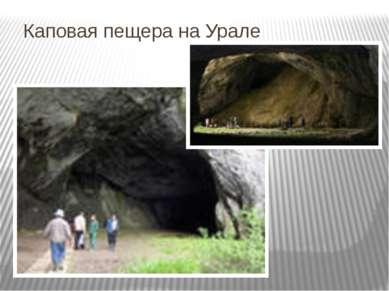 Каповая пещера на Урале