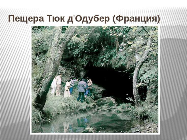 Пещера Тюкд'Одубер (Франция)