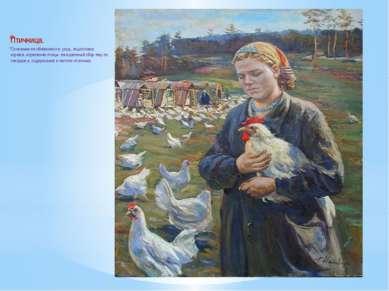 Птичница. Основные ее обязанности: уход, подготовка кормов, кормление птицы,...