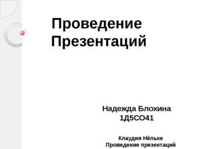 Проведение Презентаций Надежда Блохина 1Д5СО41 Клаудия Нёльке Проведение през...