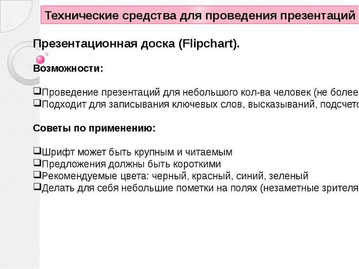 Презентационная доска (Flipchart). Возможности: Проведение презентаций для не...