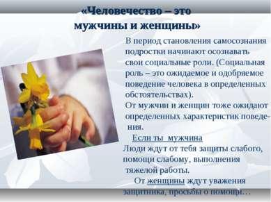 «Человечество – это мужчины и женщины» В период становления самосознания подр...