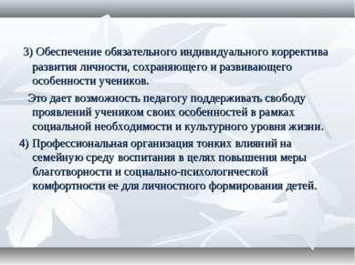 3) Обеспечение обязательного индивидуального корректива развития личности, со...