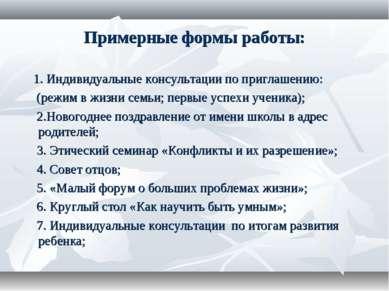 Примерные формы работы: 1. Индивидуальные консультации по приглашению: (режим...