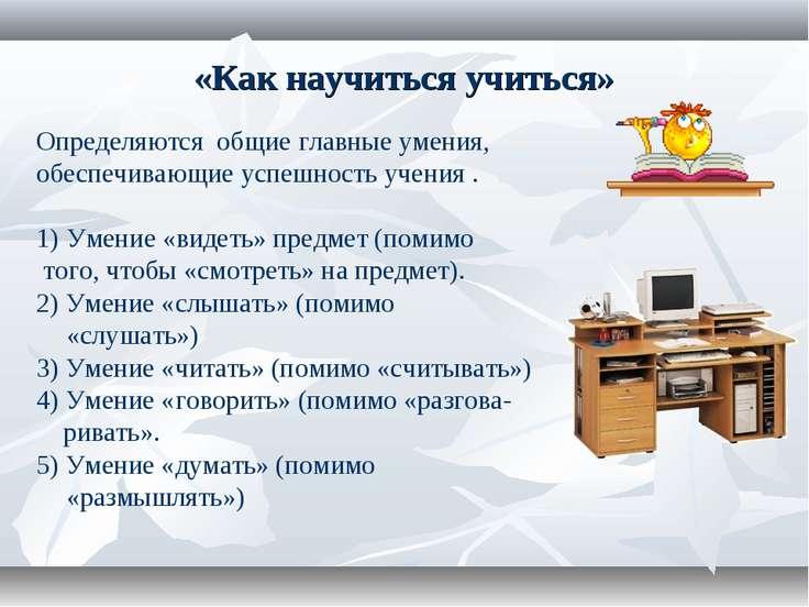 «Как научиться учиться» Определяются общие главные умения, обеспечивающие усп...