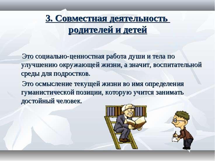 3. Совместная деятельность родителей и детей Это социально-ценностная работа ...