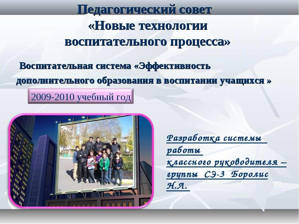 Педагогический совет «Новые технологии воспитательного процесса» Воспитательн...