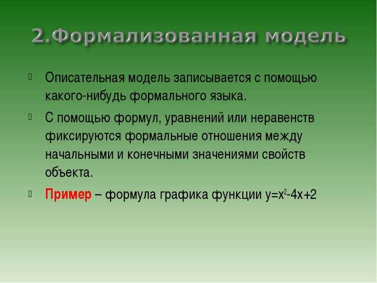 Описательная модель записывается с помощью какого-нибудь формального языка. С...