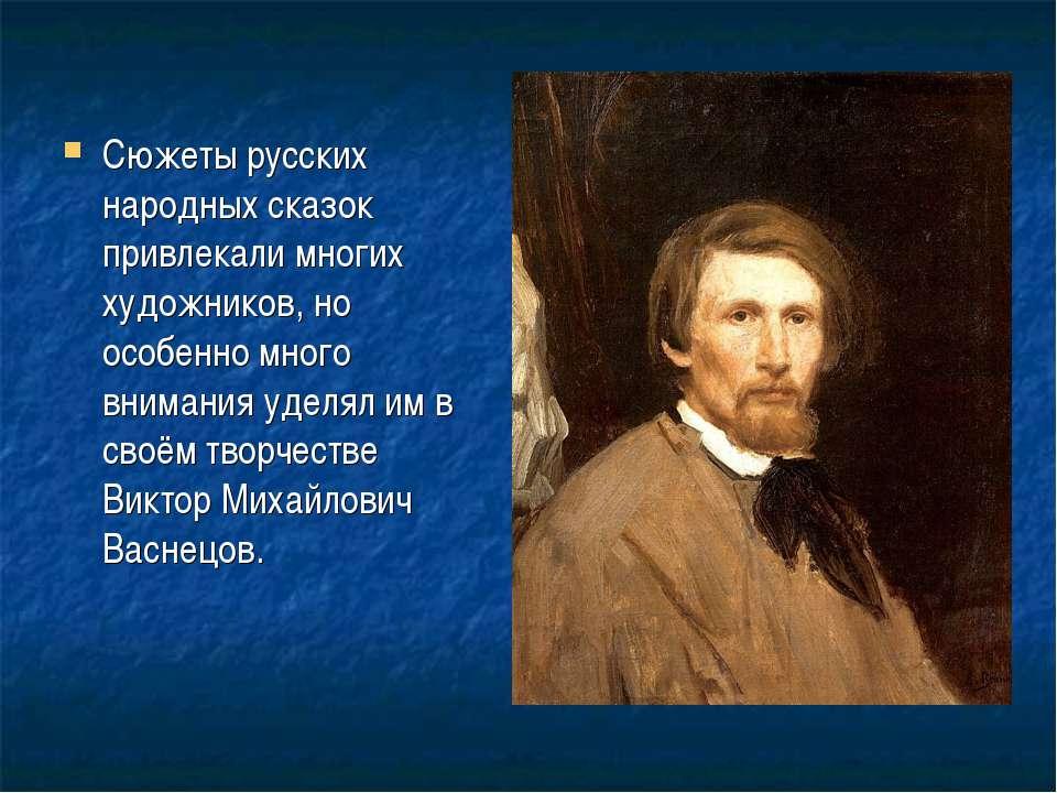 Сюжеты русских народных сказок привлекали многих художников, но особенно мног...