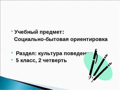 Учебный предмет: Социально-бытовая ориентировка Раздел: культура поведения 5 ...