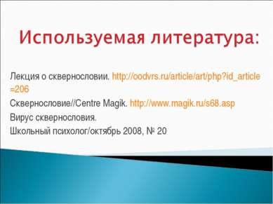 Лекция о сквернословии. http://oodvrs.ru/article/art/php?id_article=206 Сквер...