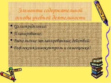 Элементы содержательной основы учебной деятельности Целеопределение; Планиров...