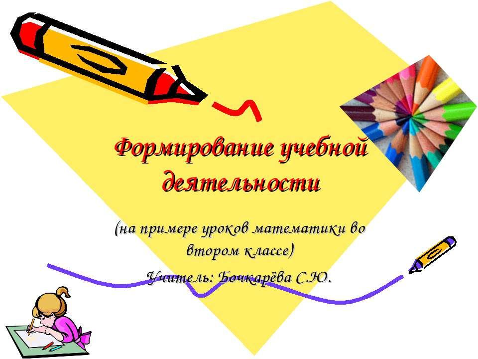 Формирование учебной деятельности (на примере уроков математики во втором кла...