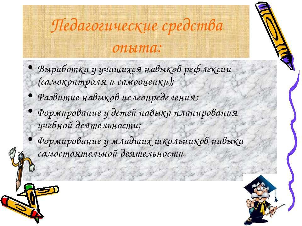 Педагогические средства опыта: Выработка у учащихся навыков рефлексии (самоко...